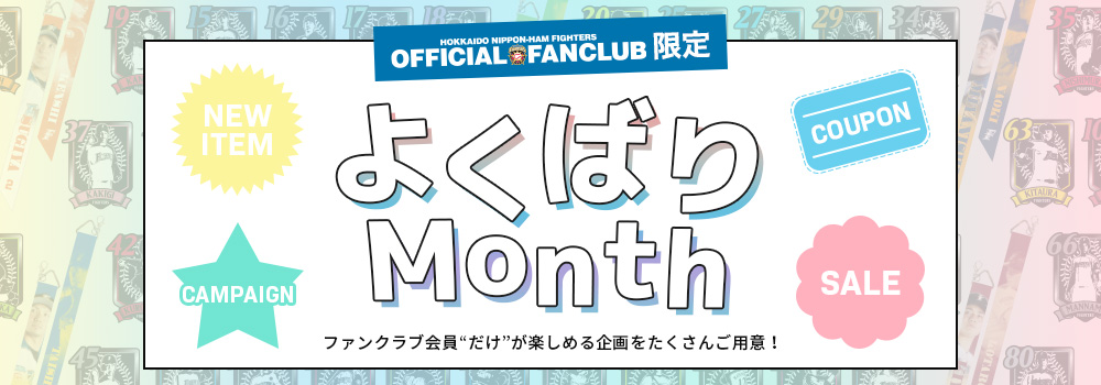 OFFICIAL FANCLUB限定よくばりMonth